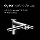 戴森 乾手機 烘手機【DY003】Dyson airblade乾手機龍頭(AB09/AB10/AB11)乾手機/烘手機 收納專科