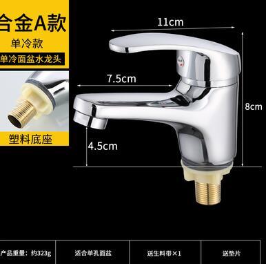 全銅單孔洗手盆水龍頭