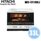 【HITACHI 日立】33公升日製過熱水蒸氣烘烤微波爐MRO-SV1000J-電電購.