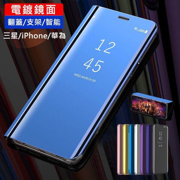 鏡面皮套 三星 A9 A7 S8 S9 S10 Note8 Note9 iPhone XR Xs Max 6S 7 8 Plus 保護殼 支架 保護套 智能休眠 手機殼