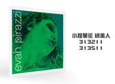 小叮噹的店- 小提琴弦 (第1弦 E弦) 德國 德國PIRASTRO Evah Pirazzi 綠美人 3132/3135