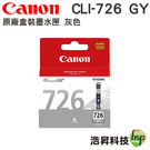 CANON CLI-726 GY 灰色 原廠墨水匣 盒裝 適用MG6170 MG6270