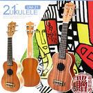 【小麥老師樂器館】烏克麗麗 21吋 贈10項 沙比利木 UM-21 小吉他 吉他麗麗