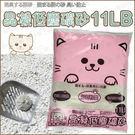 貓砂 礦砂 貓砂晶凝低塵礦砂11LB 超...