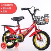 腳踏車 兒童自行車3-8歲男女寶寶腳踏車12-14-16-18寸兒童單車 微愛居家