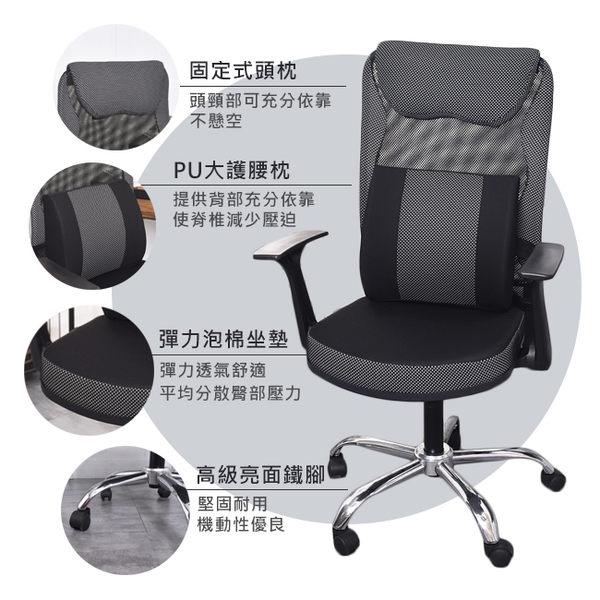 凱堡 赫柏 獨家日本大和抗菌防臭電腦椅/辦公椅 贈PU腰 【A13752】
