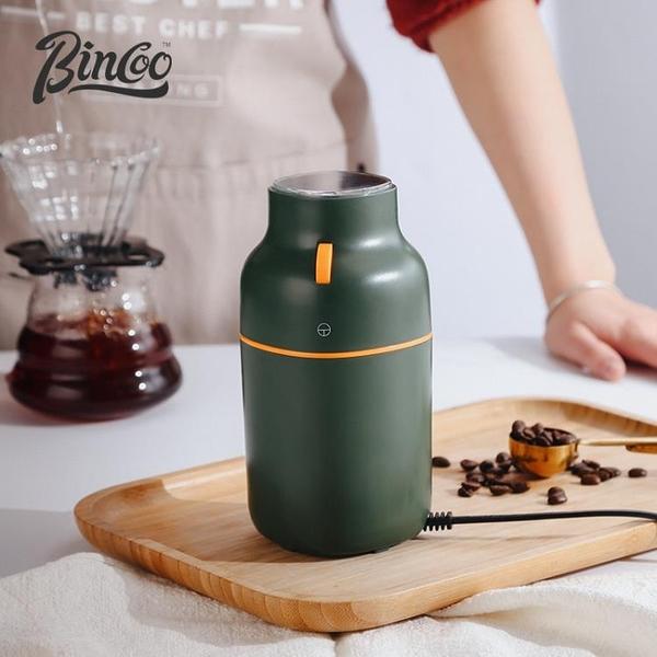電動咖啡磨豆機家用小型便攜磨粉自動研磨器省心打磨粉碎機 【端午節特惠】