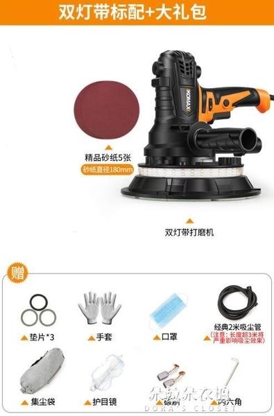 打磨機 牆面打磨機無塵吸塵拋光機牆壁膩子磨牆機電動多功能砂紙機 朵拉朵YC