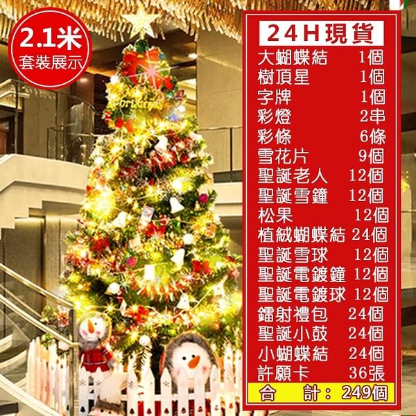 台灣24H現貨 聖誕樹2.1m 聖誕節 交換禮物 裝飾 聖誕節佈置 場景裝飾大型豪華裝飾品 快速出貨