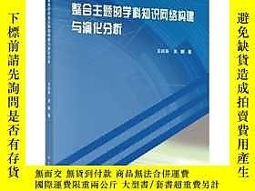 簡體書-十日到貨 R3Y新書】整合主題的學科知識網絡構建與演化分析 王曰芬、關鵬  著 科學