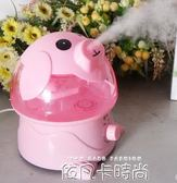 卡通加濕器器家用靜音臥室大容量智能大霧空氣孕婦嬰兒迷你空調房 依凡卡時尚