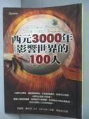 【書寶二手書T9/歷史_JCI】西元3000年影響世界的100人_亞圖羅.庫可尼
