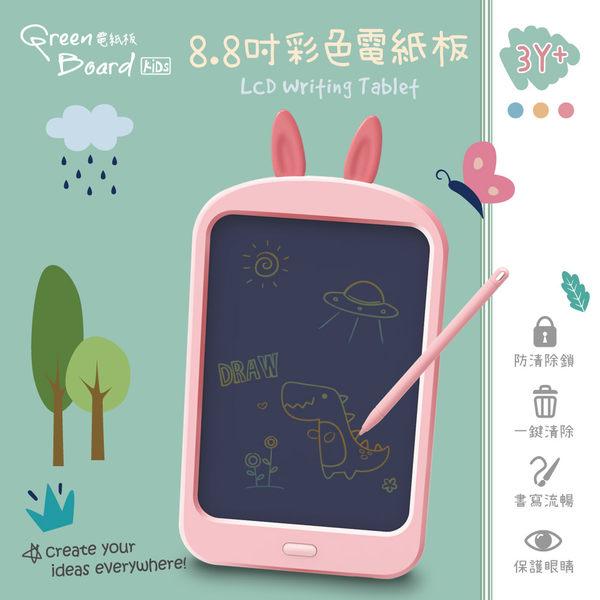 Green Board KIDS 8.8吋 彩色電紙板 動物造型塗鴉板-粉紅兔兔