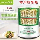 花生芽豆芽機家用智能全自動生貓草小麥草綠黃豆芽苗菜桶盆罐神器快速出貨