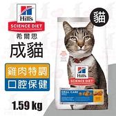 PRO毛孩王 Hills 希爾思 成貓 口腔保健 成貓雞肉飼料1.59KG 成貓 貓飼料 口腔保健