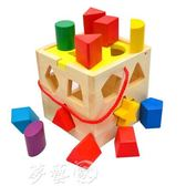 積木 兒童早教形狀配對一歲半男女孩寶寶開鎖益智積木玩具0-1-2-3周歲 夢藝家