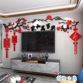 新年裝飾3d立體墻貼亞克力客廳沙發電視背景墻【奇趣小屋】
