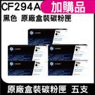 HP CF294A / 94A 原廠盒裝碳粉匣 五支包裝