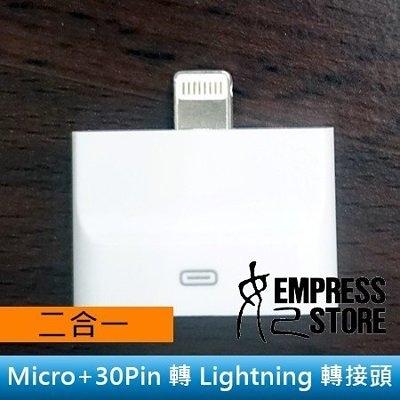 【妃航】二合一/多功能 Micro+30Pin 轉 iPhone Lightning 充電 轉接頭/轉換頭