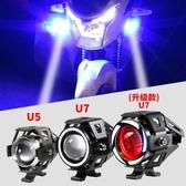 摩托車射燈 強光燈超亮聚光電動led車大燈強光爆閃改裝開道遠光燈