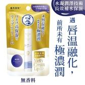 曼秀雷敦頂級濃潤柔霜潤唇膏-無香料