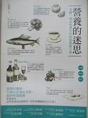 【書寶二手書T6/美容_H7D】營養的迷思-美麗、瘦身和養生的66個健康主義原價_280_江奕賢
