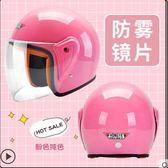 電動電瓶摩托車頭盔男女士四季夏季