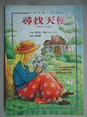 【書寶二手書T3/兒童文學_GQS】尋找天使_劉清彥, 希拉蕊.