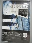 【書寶二手書T3/一般小說_KJP】無可救藥的青春_栗本薰