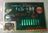 sns 古早味 巧克力 明治CACAO72%黑巧克力 明治巧克力 26枚盒裝 130公克日本巧克力市場NO.1
