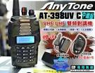 《飛翔無線》Any Tone AT-398UV C 中繼版 VHF UHF 雙頻對講機〔贈 假電池點煙線 手持麥克風〕