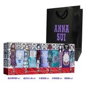 ANNA SUI插畫女孩迷你小香禮盒(淡香水5mlx4+4mlx1)贈紙袋【UR8D】
