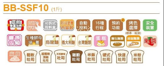 ^聖家^(送電子秤+麵包刀) 象印全自動製麵包機 BB-SSF10【全館刷卡分期+免運費】