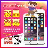送拆機工具 IPhone X 液晶螢幕總成 OLED 液晶螢幕維修料件