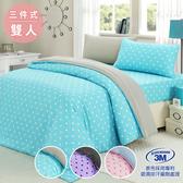 【三浦太郎】使用3M吸濕排汗藥劑處理/心漾點點雙人三件式床包組-三色粉灰+天藍