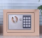 全館83折萬泰小型全鋼保險柜家用 保險箱迷你入墻床頭 電子密碼保管箱辦公