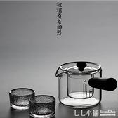 玻璃濾壺~耐高溫玻璃煮茶壺側把黑茶小青柑泡茶壺過濾花茶壺泡茶器