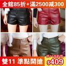 雙十一狂歡購皮短褲女顯瘦闊腿PU皮褲女短...