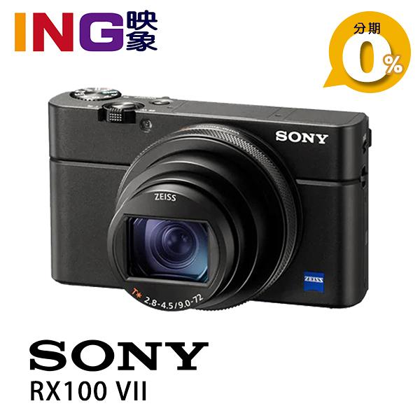 SONY RX100 VII 輕巧數位相機 公司貨 4K錄影 RX100M7 7代 即時眼部偵測對焦