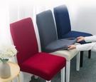 椅套 椅墊套裝一體家用椅子套彈力弧形靠背凳餐椅套罩萬能加厚電腦通用【快速出貨八折鉅惠】