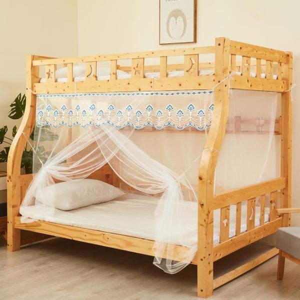 蚊帳 新款子母床蚊帳雙層上下鋪1.2m1.5米高低兒童梯形上下床0.9M家用【快速出貨八折鉅惠】
