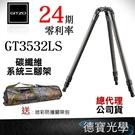 【買一送二】Gitzo GT3532LS 碳纖維系統三腳架 總代理公司貨 再送防撞腳架袋、大砲雨衣、24期0利率