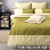 《 60支紗》單人床包兩用被套枕套三件組【波隆那 - 綠色】-LITA麗塔寢飾-