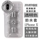 蘋果8plus手機防水袋潛水套觸屏通用iphoneX蘋果X手機防水殼游泳【全店五折】