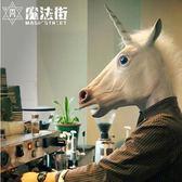 萬圣節獨角獸面具抖音馬頭面具動物頭套成人搞笑乳膠頭套 魔法街
