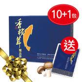 (限量加贈) 專品藥局 香檳茸 鱸魚淬 60mL*10包加送1包【2008302】