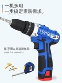 樂易充電式沖擊鉆手槍鉆多 鋰電鑚家用電動螺絲刀充電鑚手電鑚MKS 免運