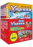 X恐龍探險隊第三輯〈9~12集〉限量套書