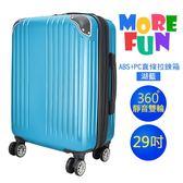 直條紋防刮耐磨 ABS+PC 拉鍊行李箱 29吋 湖藍色 LT72247-29TB