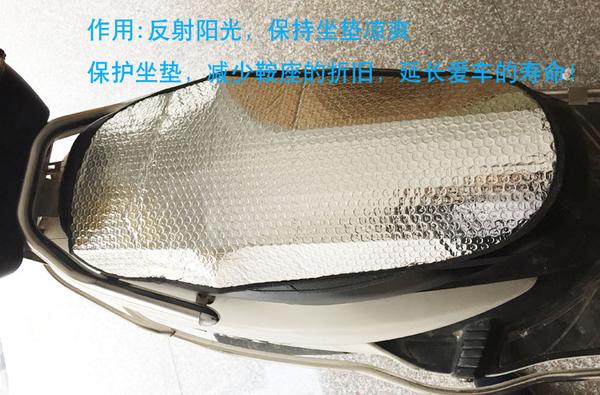 機車坐墊 摩托車座套防曬隔熱墊電動車坐墊電瓶車座墊防水反光鋁箔膜隔熱墊 寶貝計畫